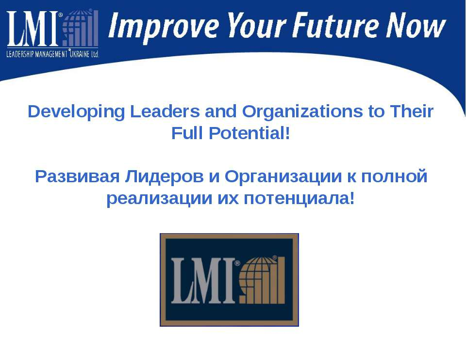 Developing Leaders and Organizations to Their Full Potential! Развивая Лидеро...