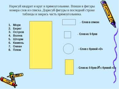 Нарисуй квадрат и круг в прямоугольнике. Впиши в фигуры номера слов из списка...