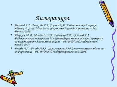 Литература Горячев А.В., Волкова Т.О., Горина К.И. Информатика в играх и зада...
