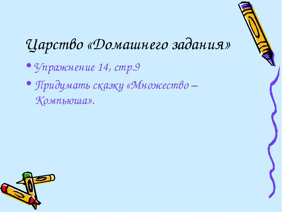 Царство «Домашнего задания» Упражнение 14, стр.9 Придумать сказку «Множество ...