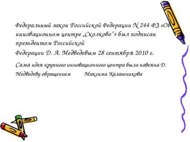 """Федеральный закон Российской Федерации N 244-ФЗ «Об инновационном центре """"Ско..."""