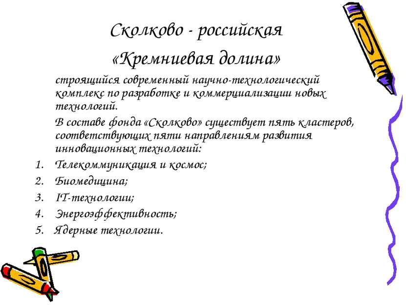 Сколково - российская «Кремниевая долина» строящийся современный научно-техно...