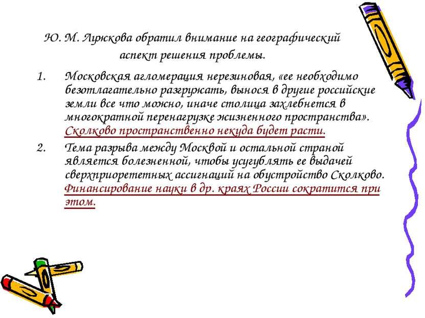 Ю. М. Лужкова обратил внимание на географический аспект решения проблемы. Мос...