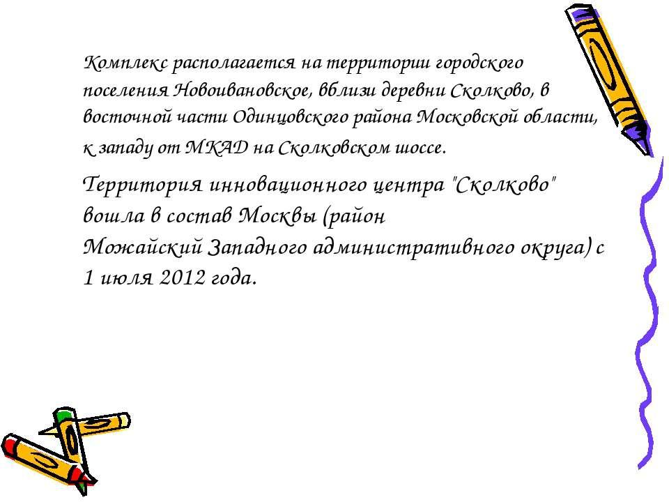 Комплекс располагается на территориигородского поселения Новоивановское, вбл...