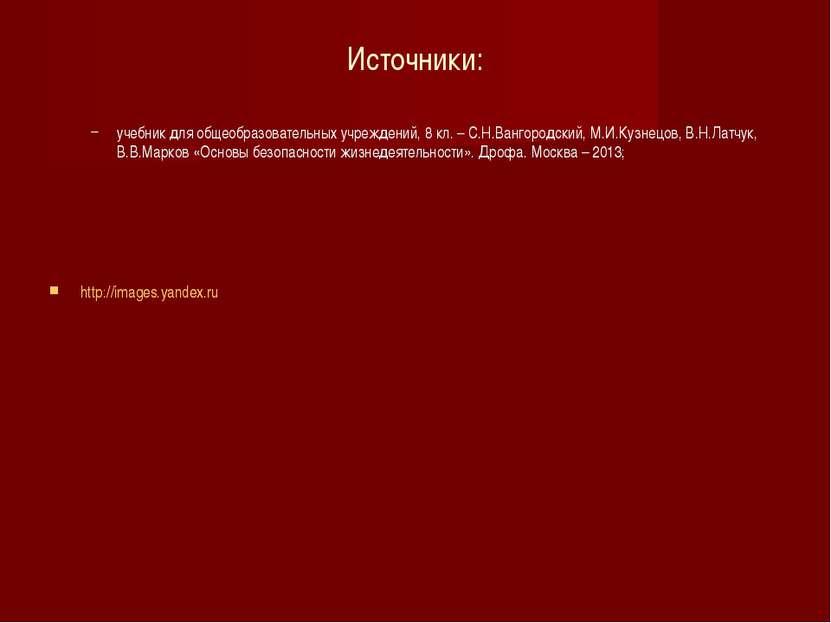 Источники: учебник для общеобразовательных учреждений, 8 кл. – С.Н.Вангородск...