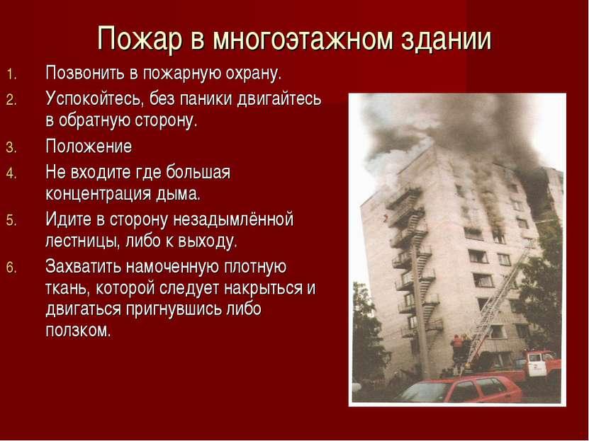 Пожар в многоэтажном здании Позвонить в пожарную охрану. Успокойтесь, без пан...