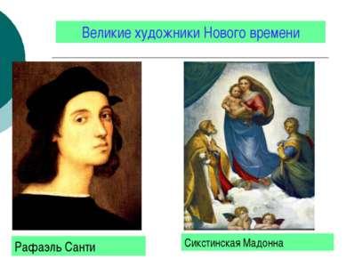 Великие художники Нового времени Рафаэль Санти Сикстинская Мадонна