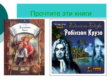 Прочтите эти книги
