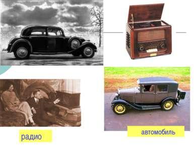 радио автомобиль