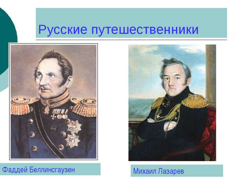 Русские путешественники Фаддей Беллинсгаузен Михаил Лазарев