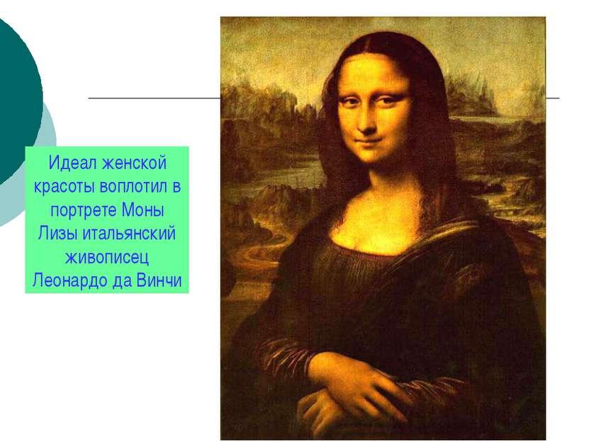 Идеал женской красоты воплотил в портрете Моны Лизы итальянский живописец Лео...