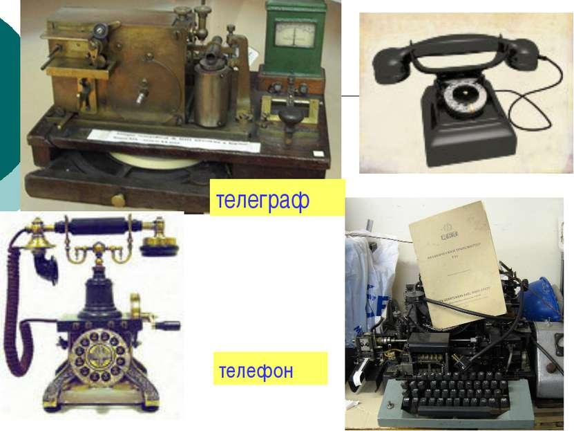 телеграф телефон