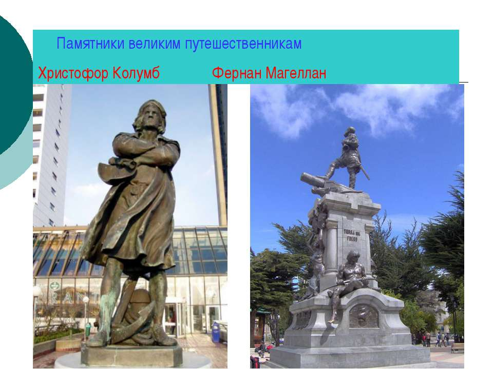 Памятники великим путешественникам Христофор Колумб Фернан Магеллан