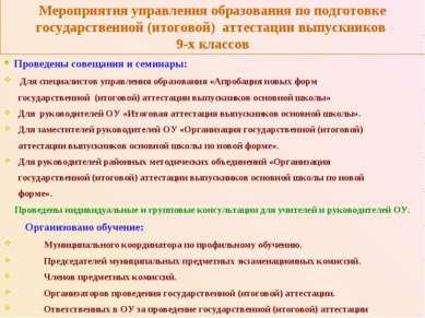 Проведены совещания и семинары: Для специалистов управления образования «Апро...