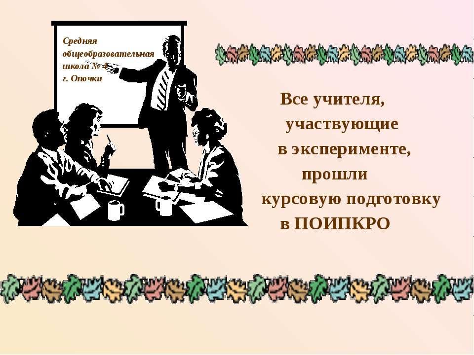 Средняя общеобразовательная школа № 4 г. Опочки Все учителя, участвующие в эк...