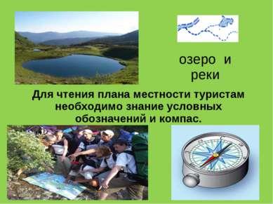 озеро и реки Для чтения плана местности туристам необходимо знание условных о...