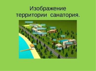 Изображение территории санатория.