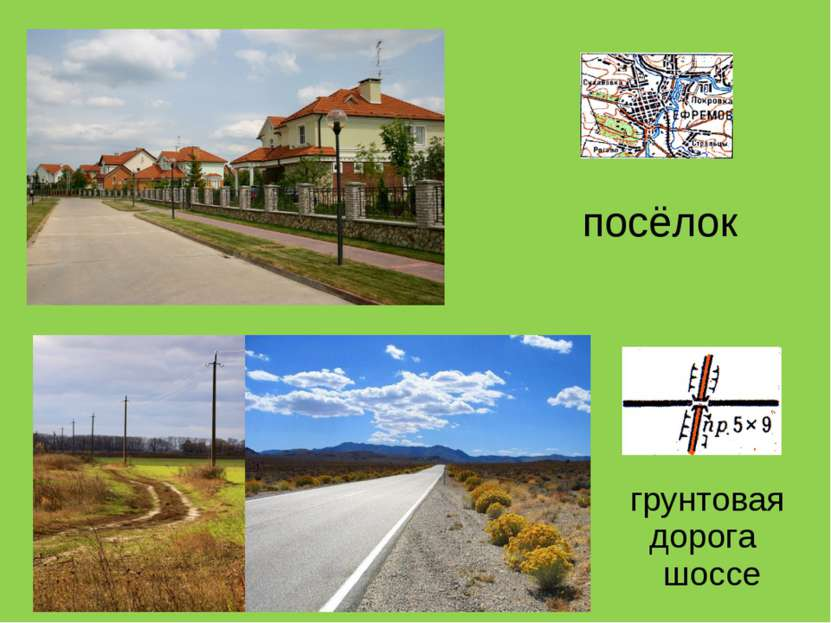 посёлок грунтовая дорога шоссе