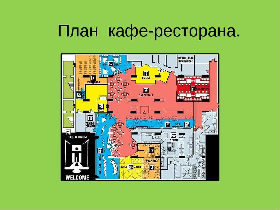 План кафе-ресторана.