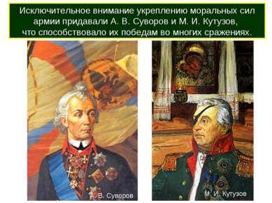 Исключительное внимание укреплению моральных сил армии придавали А. В. Суворо...