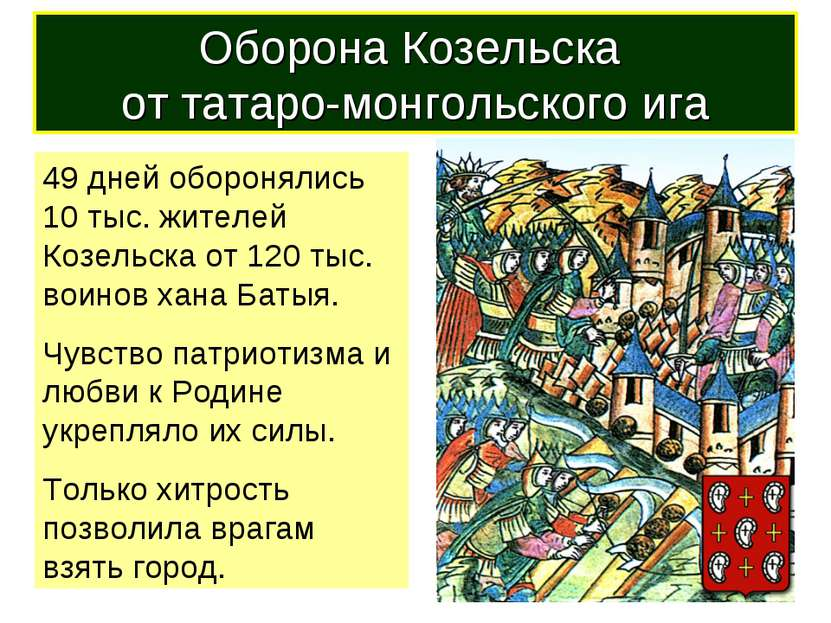 Оборона Козельска от татаро-монгольского ига 49 дней оборонялись 10 тыс. жите...