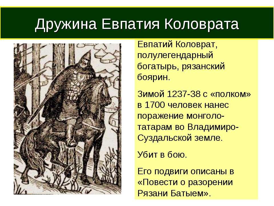 Дружина Евпатия Коловрата Евпатий Коловрат, полулегендарный богатырь, рязанск...