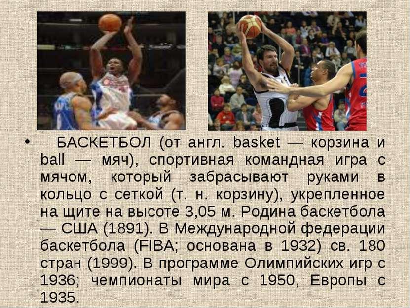 БАСКЕТБОЛ (от англ. basket — корзина и ball — мяч), спортивная командная и...