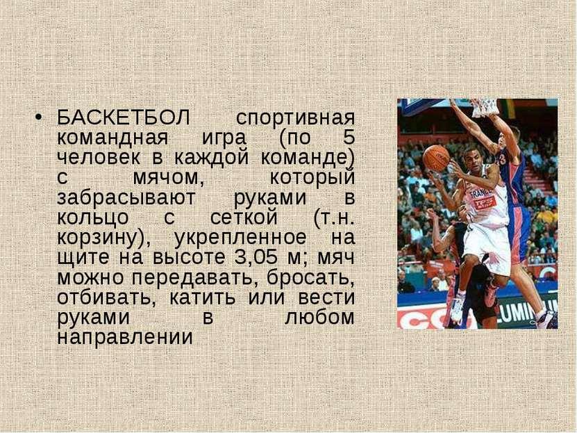 БАСКЕТБОЛ спортивная командная игра (по 5 человек в каждой команде) с мячом, ...