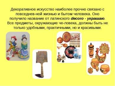 Декоративное искусство наиболее прочно связано с повседнев ной жизнью и бытом...