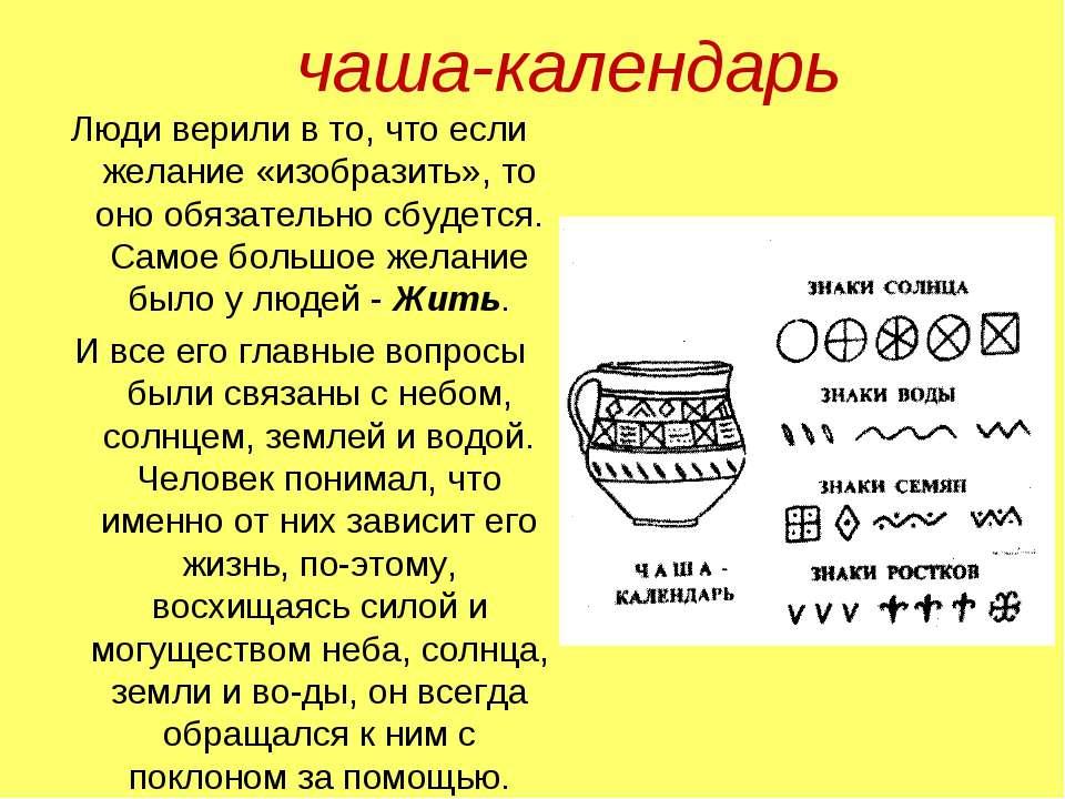 чаша-календарь Люди верили в то, что если желание «изобразить», то оно обязат...