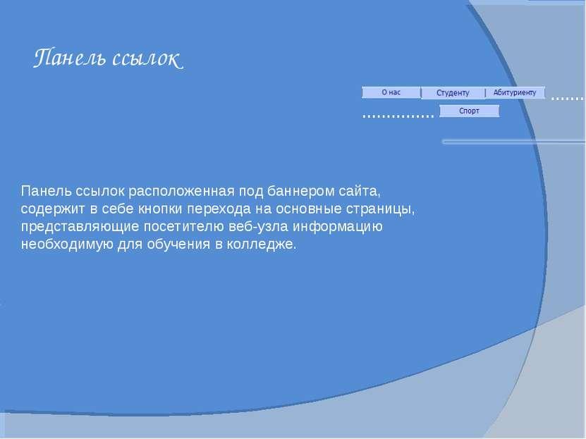 Панель ссылок ……. …………… Панель ссылок расположенная под баннером сайта, содер...