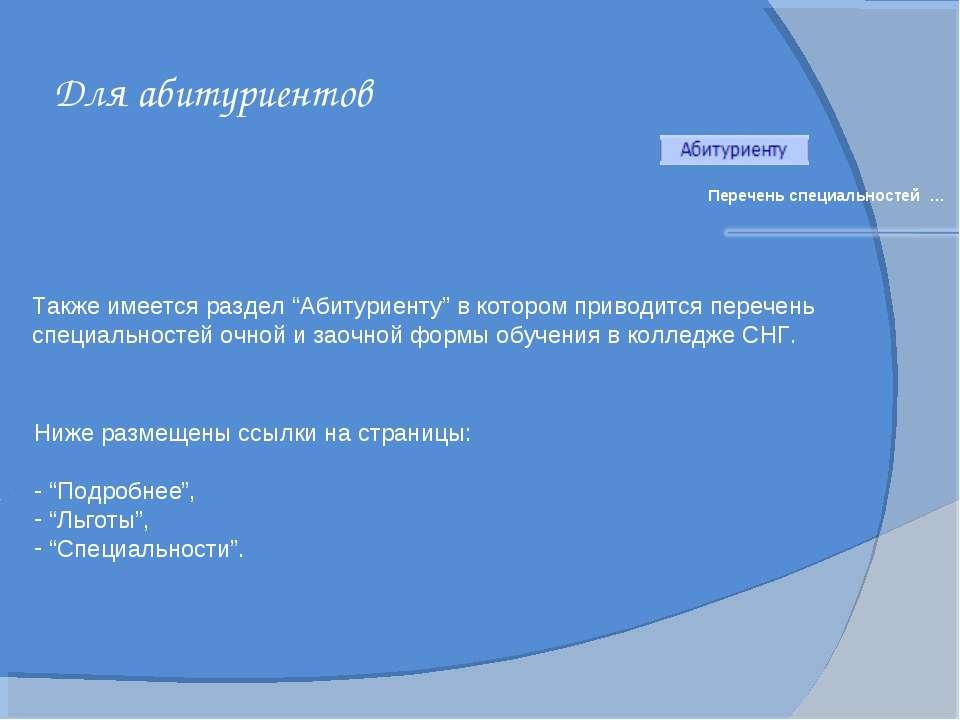 """Для абитуриентов Перечень специальностей … Также имеется раздел """"Абитуриенту""""..."""