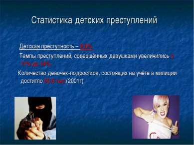 Статистика детских преступлений Детская преступность – 9,6% Темпы преступлени...