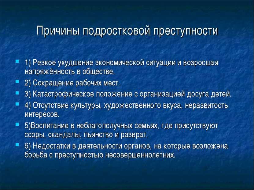 Причины подростковой преступности 1) Резкое ухудшение экономической ситуации ...