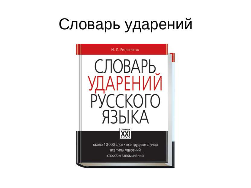 Словарь ударений