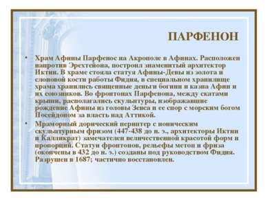 ПАРФЕНОН Храм Афины Парфенос на Акрополе в Афинах. Расположен напротив Эрехте...