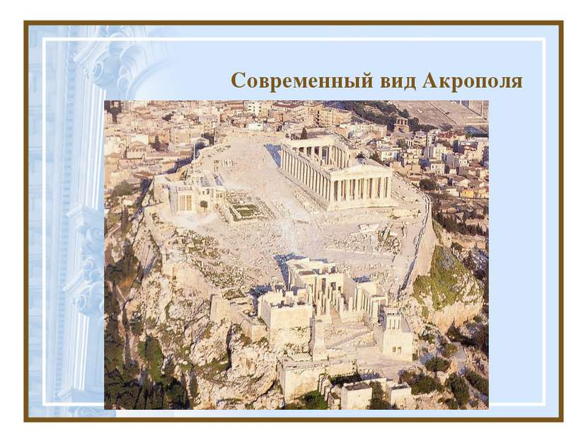 Современный вид Акрополя