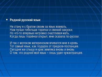 Родной русский язык Не стану я с братом своим за язык воевать, Нам лучше побо...