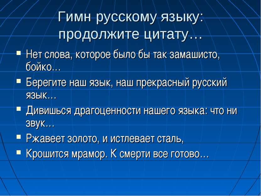 Гимн русскому языку: продолжите цитату… Нет слова, которое было бы так замаши...