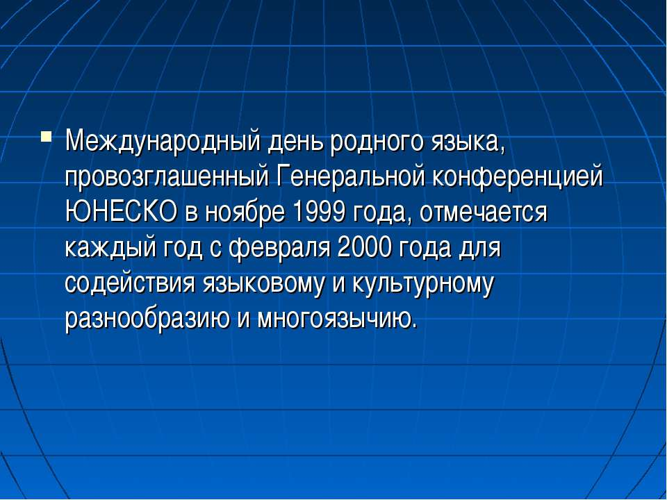 Международный день родного языка, провозглашенный Генеральной конференцией ЮН...