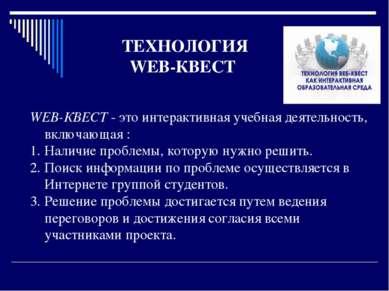 ТЕХНОЛОГИЯ WEB-КВЕСТ WEB-КВЕСТ - это интерактивная учебная деятельность, вклю...