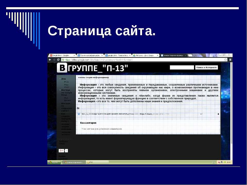 Страница сайта.