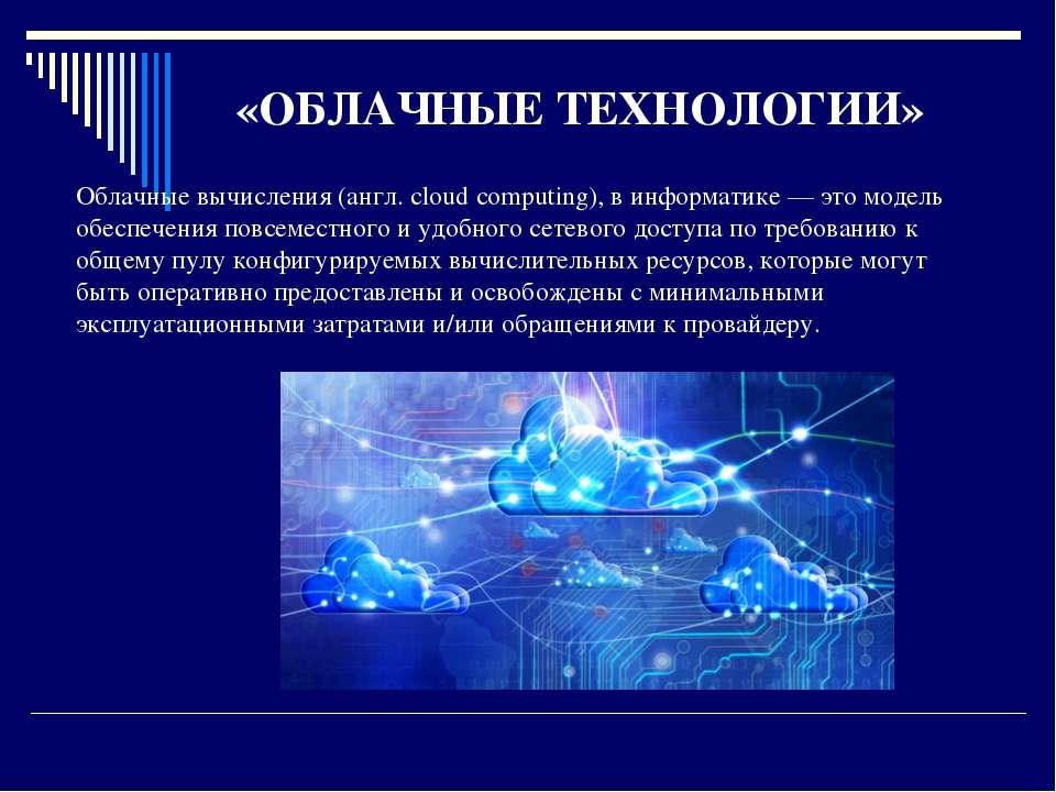 «ОБЛАЧНЫЕ ТЕХНОЛОГИИ» Облачные вычисления (англ. cloud computing), в информат...