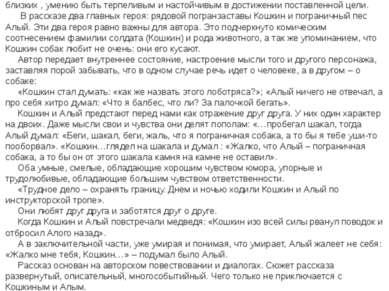 Литературно-художественный анализ произведения Ю.И. Коваля «Алый» – рассказ Ю...