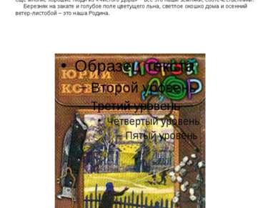 В этой книге соединились рассказы писателя о русской деревне: «Чистый Дор», «...