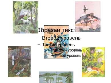 В этот сборник вошли прозаические миниатюры, рассказывающие о животных, о явл...