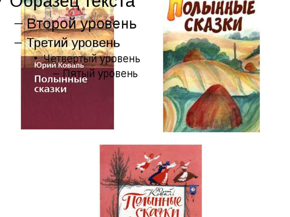В книге «Полынные сказки» Юрий Коваль рассказывает о давно минувших днях, о л...