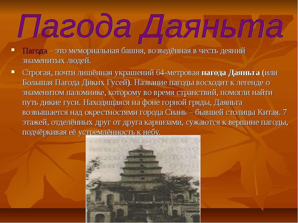 Пагода – это мемориальная башня, возведённая в честь деяний знаменитых людей....