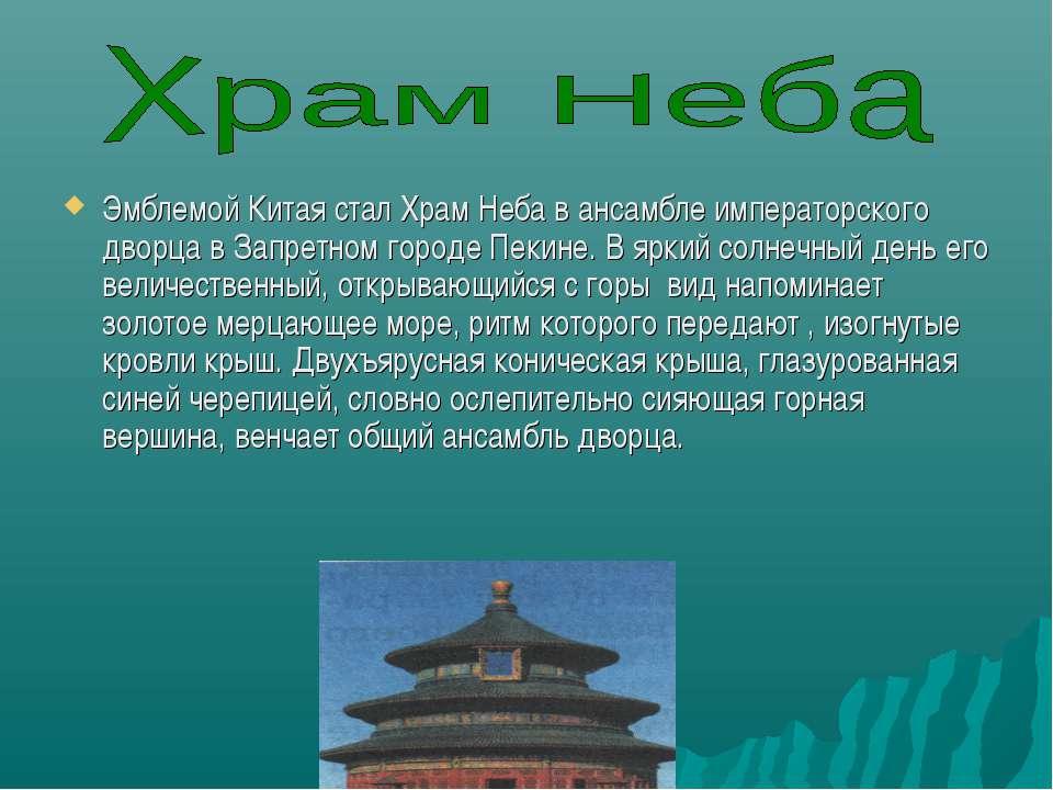 Эмблемой Китая стал Храм Неба в ансамбле императорского дворца в Запретном го...