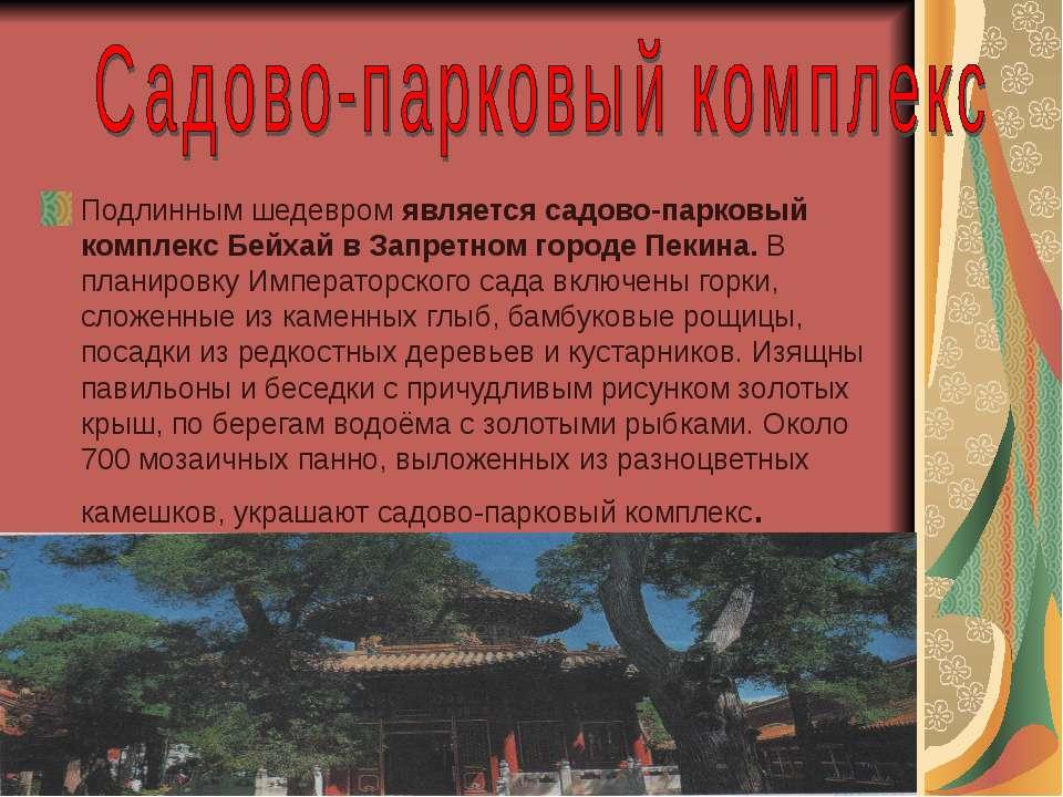 Подлинным шедевром является садово-парковый комплекс Бейхай в Запретном город...